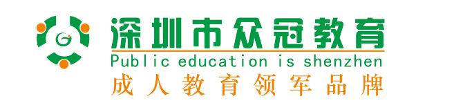 深圳众冠教育