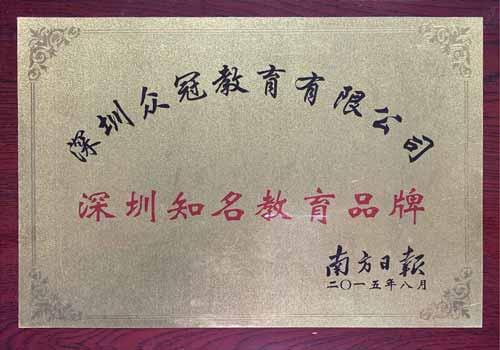 深圳南山学历教育